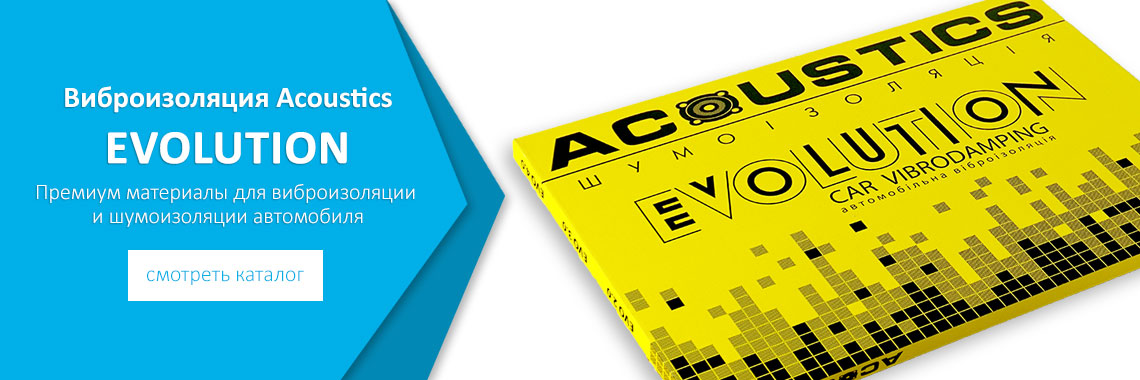Виброизоляция Acoustics Evolution