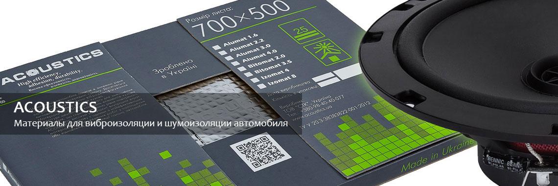 Виброизоляция Acoustics Alumat