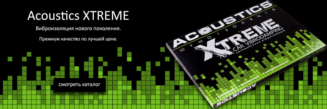 Виброизоляция Acoustics Xtreme